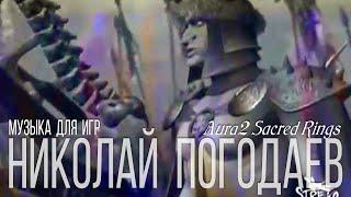Николай Погодаев (Nicholas May) музыка к игре Aura2 Sacred Rings