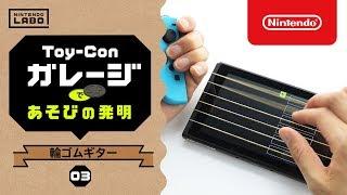 Nintendo Laboの遊びかた紹介!輪ゴムギター編