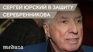 Сергей Юрский — в защиту Кирилла Серебренникова