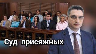 Суд присяжных. Новые изменения УПК РФ/ Стрим адвокатов и юристов
