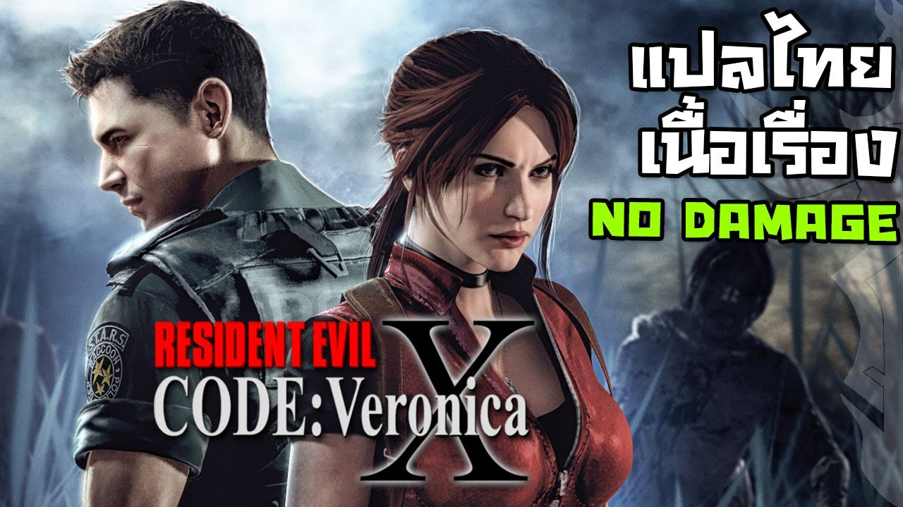 Resident Evil: CVX [เต็มเนื้อเรื่อง / No Damage]