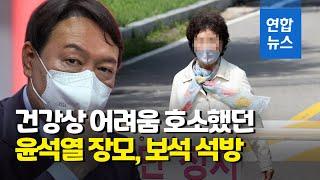 윤석열 장모 보석으로 석방…서울구치소에서 나와  / 연…