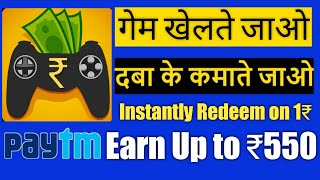 Earn ₹550 Paytm Cash By Playing Games || Play and Earn Free Paytm || Gameblitz App in Hindi