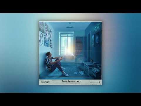 2. Тима Белорусских - Подземка (Моя кассета - твой первый диск)