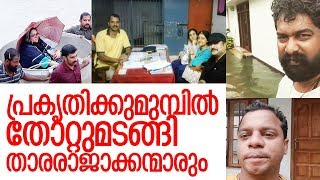 പ്രളയത്തില് കുടുങ്ങിയവരില് ജയറാം മുതല് ധര്മജന് വരെ I Kerala floods I Filim stars