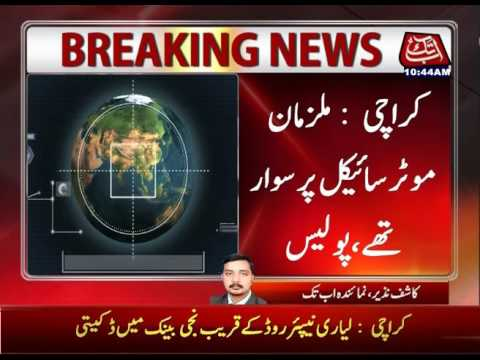 Karachi: Robbery In Private Bank Near Nappier Road