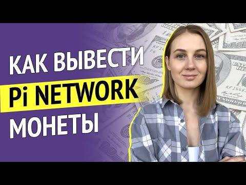 Как вывести Pi Network монеты? Какая цена Pi Network?