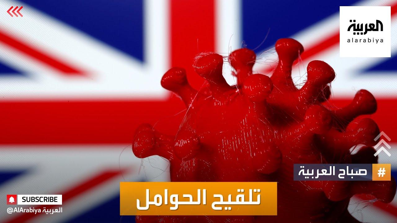 صباح العربية | بريطانيا تدعو الحوامل للتلقيح ضد كورونا  - نشر قبل 23 دقيقة