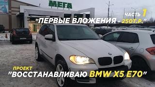 Отзыв владельца BMW X5 в кузове E70 двигатель N52 (3.0si)