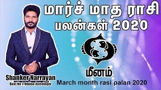 March month rasi palan Meenan 2020 | மீனம் மார்ச் மாத ராசிபலன் 2020 | மாசி , பங்குனி மாத ராசி பலன்