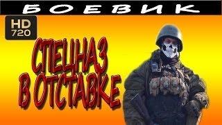 СПЕЦНАЗ В ОТСТАВКЕ (2016) русские боевики и кримина�