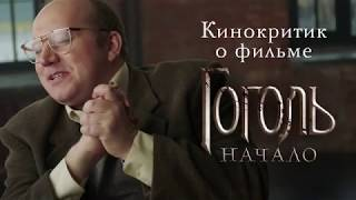 Гоголь. Начало. Промо-ролик 2 Трейлер