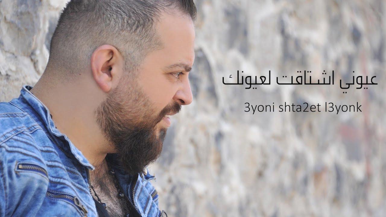 طلال الحسن - عيوني اشتاقت لعيونك || Talal Alhasan - 3yoni shta2et l3yonk