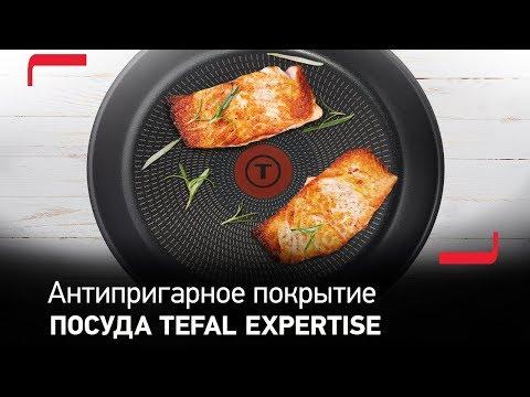 Tefal Expertise - посуда с титановым антипригарным покрытием