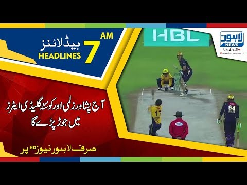 07 AM Headlines Lahore News HD - 20 March 2018