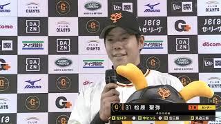 【先頭打者HR】4/15 「打のMVP」3打点の活躍を見せた松原【巨人×中日】