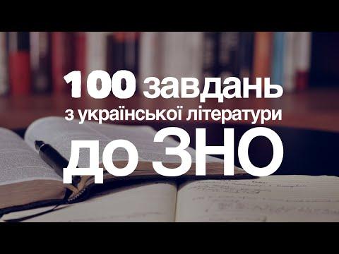 УСЯКА ВСЯЧИНА З ЛІТЕРАТУРИ ДО ЗНО: 100 ЗАВДАНЬ У ФОРМІ КАРТОК