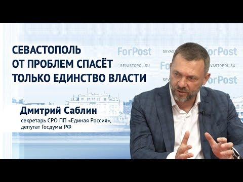 Дмитрий Саблин: Севастополь от проблем спасёт только единство власти
