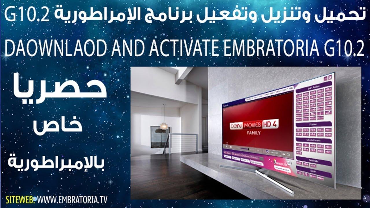 Embratoria G10 Download - Embratoria | الإمبرطورية