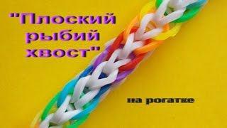 Плетение браслета ПЛОСКИЙ РЫБИЙ ХВОСТ из резинок без станка