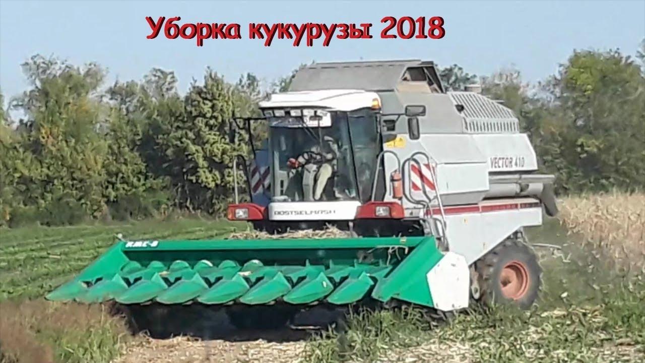 """""""Уборка кукурузы на зерно 2018"""""""