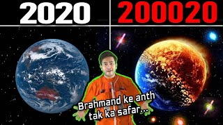 साल 2020 से 20000000000020 तक का सफर एक TIME-MACHINE में Journey to The End of The Universe