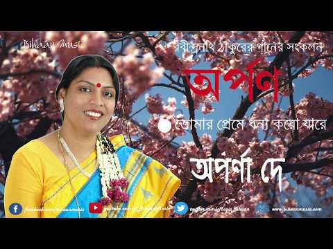 RABINDRASANGEET || Tomar Preme Dhonyo Koro Jare II Aparna Dey II ARPAN || Bihaan Music