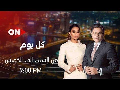 كل يوم – خالد أبو بكر | الأحد 23 فبراير 2020 | الحلقة الكاملة
