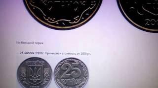 стоимость монет Украины
