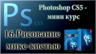 Photoshop CS5 - 16.Рисование микс-кистью(Zarabotok na youtube s pomoschju RPM Network http://awe.sm/eGmRH Видеоуроки по программе Adobe Photoshop CS5. Подписывайтесь на канал, ставте ..., 2013-03-12T14:59:19.000Z)