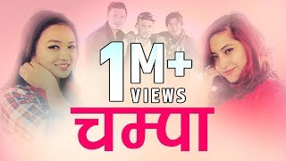 Champa(चम्पा) - Bhupu Pandey - Alisha Rai & Rubina Shrestha - New Nepali Song 2016 - Official Video