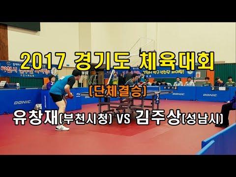 [2017경기도체육대회] 단체결승 유창재(부천시청) VS 김주상(성남시)