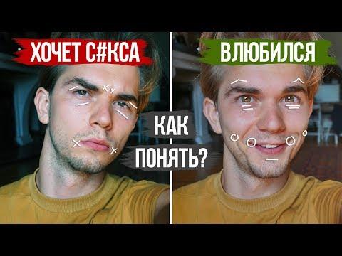 С#КС или Отношения? Чего реально хочет мужчина?