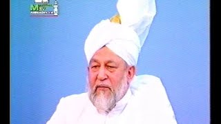 Urdu Khutba Juma on April 22, 1994 by Hazrat Mirza Tahir Ahmad