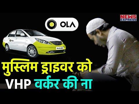 VHP Worker ने Ola Cab के Driver में ढूंढ़ा धर्म, तो Ola ने दिया करारा जवाब
