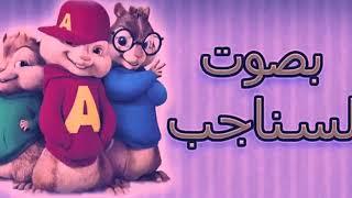 مهرجان هنضرب نووي يلعن ابو الجواز  حمو بيكا   حسن شاكوش  بصوت السناجب7lemoo