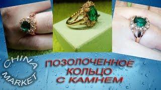 КОЛЬЦО  ПОЗОЛОЧЕННОЕ  С  КАМНЕМ  С ALIEXPRESS  -  (RING Gold plated with stones ALIEXPRESS )(КОЛЬЦО ПОЗОЛОЧЕННОЕ С КАМНЕМ С ALIEXPRESS - (RING Gold plated with stones ALIEXPRESS ) ССЫЛКА НА ПРОДАВЦА - http://goo.gl/Fxe0pU ДЛЯ ..., 2016-02-28T11:44:21.000Z)