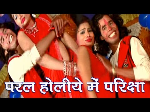 होलिये में परिक्षा Paral Holiye Me Pariksha ❤❤ Anil Albela ❤❤ Bhojpuri Holi Songs New [HD]