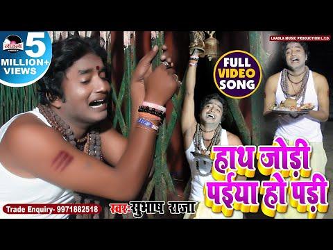 HATH JORI PAIYA PARI -SUBHASH RAJA JI- GADHI MAIYA - DEVI GEET 2016 HD