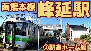 函館本線A14峰延駅②駅舎ホーム編完成版 thumbnail