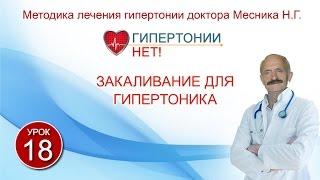 Урок 18. Закаливание для гипертоника. Гипертонии-НЕТ! Методика лечения гипертонии Месника Н.Г.