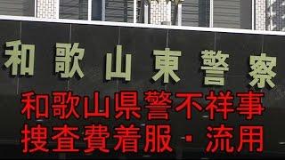 和歌山県警東警察署 男性警部補 捜査費着服、流用
