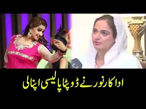 Actress Noor ne Dupatta Policy apna Li