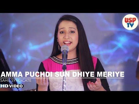Amma Puchhdi Sun Dhiye Meriye | Himachali Folk Songs | Sahil Syndicate & Diksha Rathi | USP TV