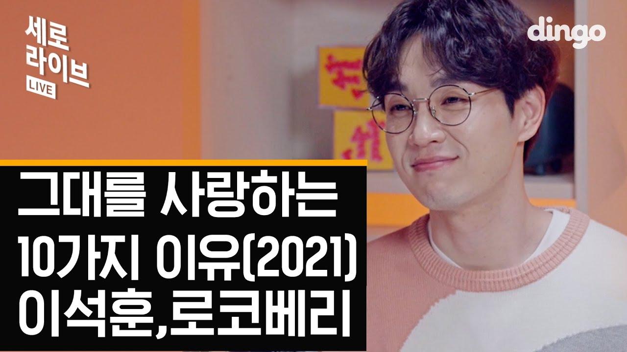 [세로라이브] 이석훈, 로코베리 - 그대를 사랑하는 10가지 이유 (2021)ㅣ세로라이브ㅣSERO LIVEㅣ딩고뮤직ㅣDingo Music