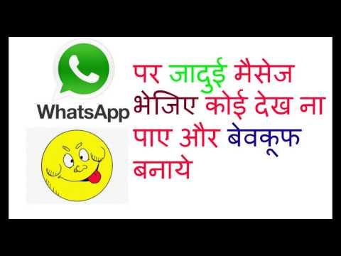 (Hindi) whatsapp trick (master tricks)