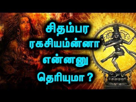 சிதம்பரம் நடராஜர் சிலையின் ரகசியத்தை தெரிந்துகொள்ளுங்கள்! | The Secret Of Chidambaram Natarajar!