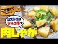 【こみ飯#23】お手軽レシピ!コストコのプルコギで肉じゃがを作っていく!【肉じゃが…