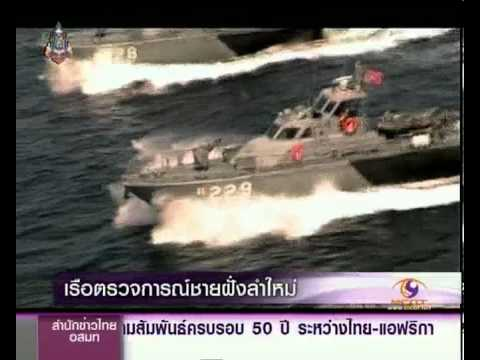 เรือตรวจการณ์ชายฝั่งลำใหม่::MCOT