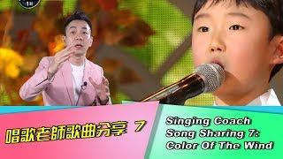Vocal Coach Reacts to Jeju Boy Oh Yeon Joon Color of the Wind